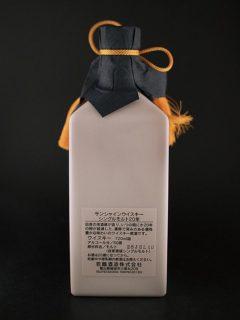 toyama_japan_sun_shine_single_malt_whisky_back