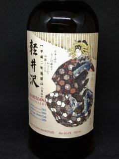 Karuizawa Geisha 1990 zoom 600x800