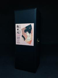 Karuizawa Geisha 897 Box 600×800