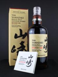 Yamazaki Spanish Oak box 60×800